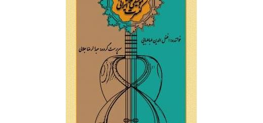 به خوانندگی «افضل الدین طباطبایی»کنسرت موسیقی کلاسیک ایرانی برگزار میشود