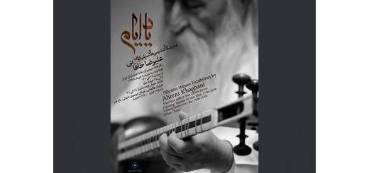 اثری از «علیرضا خاقانی» نمایشگاه تندیسهای سیلیکونی نوازندگان تار ایران در خانه هنرمندان