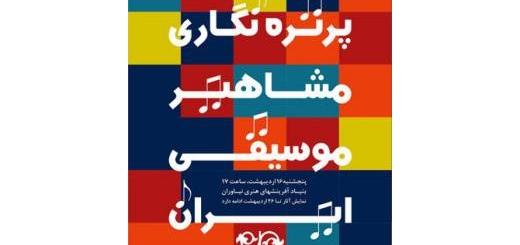 افتتاح نمایشگاه پرتره نگاری مشاهیر موسیقی ایران در نیاوران