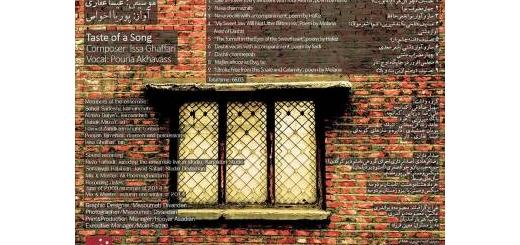 با آهنگسازی عیسی غفاریپوریا اخواص آلبوم «طعم تصنیف» را منتشر کرد (دانلود قانونی)