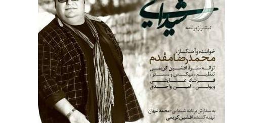 تیتراژ برنامه «شیدایی» با صدای «محمدرضا مقدم» منتشر شد (دانلود)