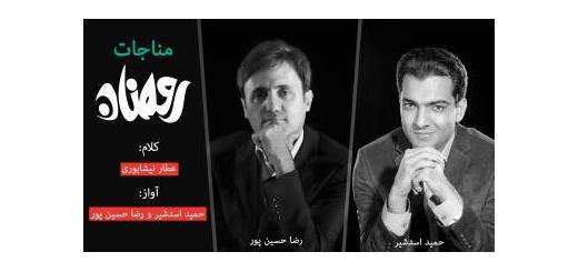 «مناجات در رمضان» با آواز «حمید اسدشیر» و «رضا حسین پور» شنیدنی شد (دانلود)