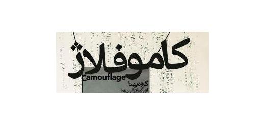 «کاموفلاژ» در گالری طراحان آزاد رامین بهنا موسیقی خود را در قالب پرفورمنس روی صحنه میبرد