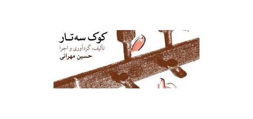 با گردآوری و اجرای حسین مهرانی ده سیدی برای کوکهای مختلف سهتار منتشر شد