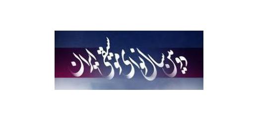 به دبیری «علی جعفری پویان» دومین «سال نوای موسیقی ایران» در فرهنگسرای نیاوران برگزار میشود