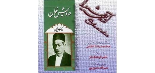 آلبوم آثار درویش خان، فرامرز پایور- حسن ناهید (نی)
