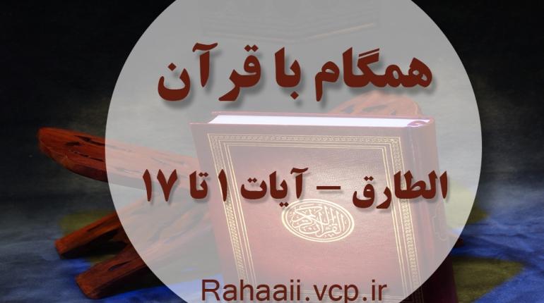همگام با قرآن - طارق