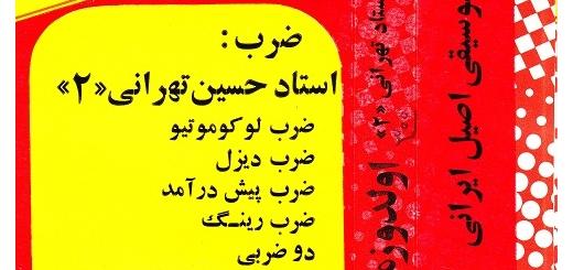 ضرب استاد حسین تهرانی کاست شماره 2     هنرنمایی: حسین تهرانی وفرامرز پایور      کاست شماره دو : روی الف کاست شماره دو: روی ب