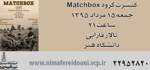 کنسرت گروه  Matchbox جمعه ۱۵ مرداد  ۱۳۹۵  ساعت ۲۱ تالار فارابی دانشگاه هنر
