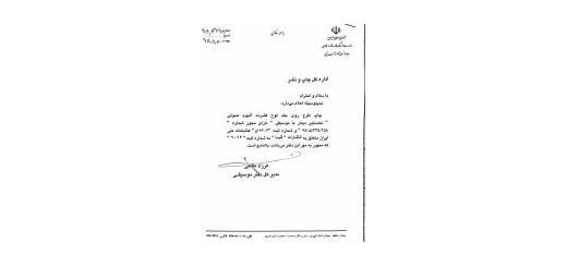 مجوز آلبوم نخستین دیدار با موسیقی دلبر حکیم آوا نشر گیسا - 1
