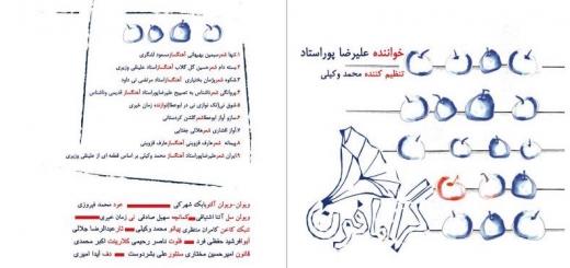آلبوم گرامافون . با صدای علیرضا پوراستاد . آهنگسازی محمد وکیلی . موسسه ی آوای همنواز