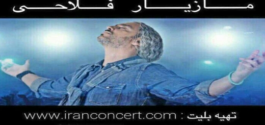 حمید پاکیزه در کنسرت مازیار فلاحی با سازهای ابداعیش می نوازد.