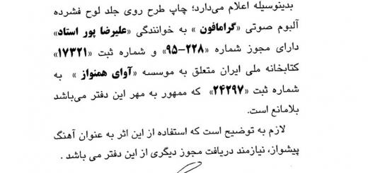 مجوز آلبوم گرامافون با صدای علیرضا پوراستاد صادر شد. آوای همنواز به زودی این اثر را منتشر خواهد نمود.