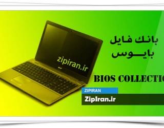 » :: دانلود فایل بایوس لپ تاپ Acer Aspire 5538G