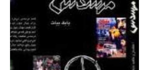 دانلود آلبوم جدید و فوق العاده زیبای مرسدس از بابک بیات