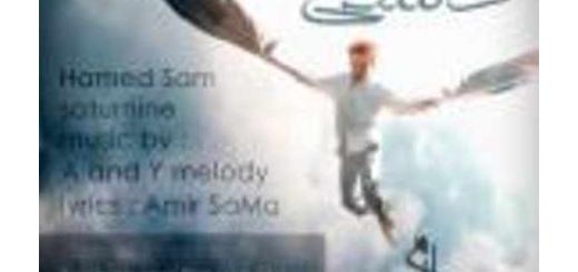 دانلود آلبوم جدید و فوق العاده زیبای آهنگ تکی از حامد سام