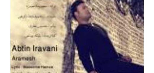 دانلود آلبوم جدید و فوق العاده زیبای آهنگ تکی از آبتین ایروانی