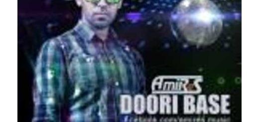 دانلود آلبوم جدید و فوق العاده زیبای آهنگ تکی از آمیرس