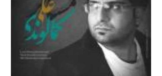 دانلود آلبوم جدید و فوق العاده زیبای آهنگ تکی از علی کمال وند