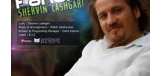 دانلود آلبوم جدید و فوق العاده زیبای آهنگ تکی از شروین لشگری