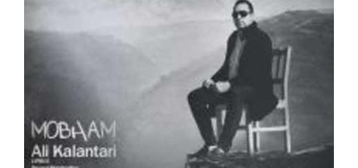دانلود آلبوم جدید و فوق العاده زیبای آهنگ تکی از علی کلانتری