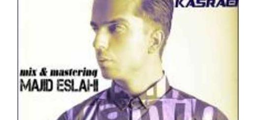 دانلود آلبوم جدید و فوق العاده زیبای آهنگ تکی از رامین کسرایی