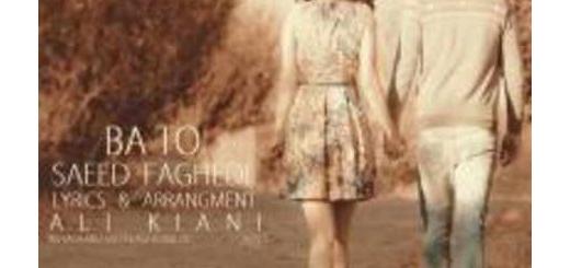 دانلود آلبوم جدید و فوق العاده زیبای آهنگ تکی از سعید فاقدی