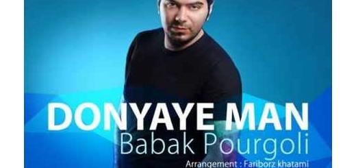 دانلود آلبوم جدید و فوق العاده زیبای آهنگ تکی از بابک پور گلی