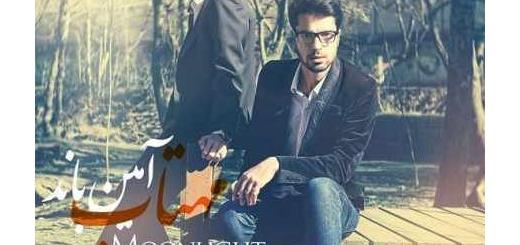 دانلود آلبوم جدید و فوق العاده زیبای آهنگ تکی از آمین باند