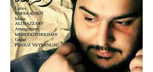 دانلود آلبوم جدید و فوق العاده زیبای آهنگ تکی از علی نظاری
