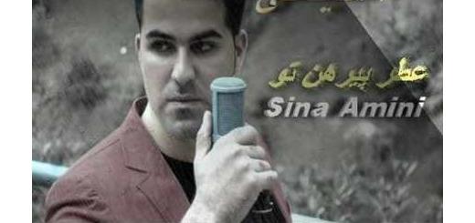 دانلود آلبوم جدید و فوق العاده زیبای آهنگ تکی از سینا امینی