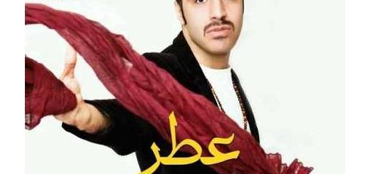 دانلود آلبوم جدید و فوق العاده زیبای آهنگ تکی از رسول بهرامی