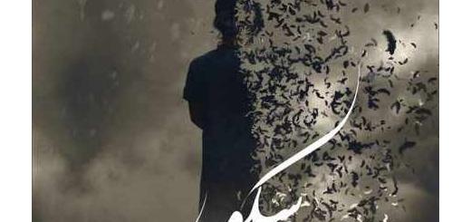 دانلود آلبوم جدید و فوق العاده زیبای آهنگ تکی از سبحان تیوس