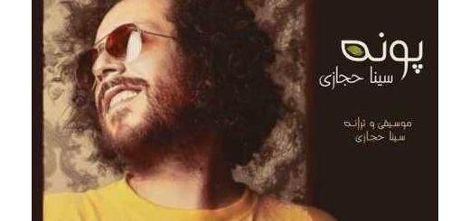 دانلود آلبوم جدید و فوق العاده زیبای آهنگ تکی از سینا حجازی