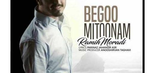 دانلود آلبوم جدید و فوق العاده زیبای آهنگ تکی از رامین مرادی