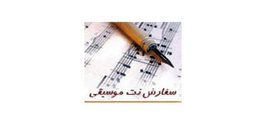 عرصه آثار موسیقی کلاسیک