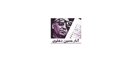 عرضه آثار استاد حسین دهلوی