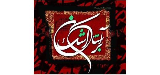 فرهنگسرای اندیشه با حضور برجستهترین شاعران آیینی به پیشواز ماه محرم میرود سومین محفل «بر آستان اشک» آغاز میشود