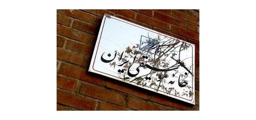 جلسه هیات مدیره جدید برگزار شد غلام علمشاهی رییس هیات مدیره کانون ناشران خانه موسیقی شد