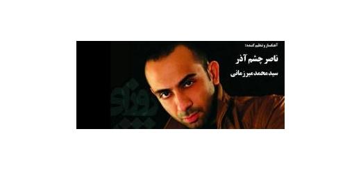 نخستین آلبوم رسمی «علیرضا قاضی» مجوز گرفت؛ آلبوم «روزای گمشده» با آهنگسازی «ناصر چشمآذر» و«محمد میرزمانی» منتشر میشود 