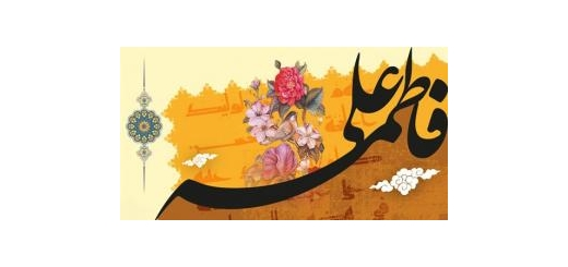 سرودهای از «قاسم صرافان» به مناسبت سالروز ازدواج حضرت علی(ع) و حضرت فاطمه(س)