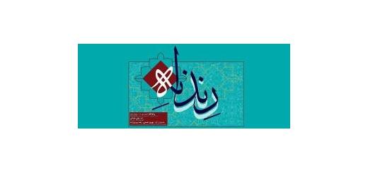 توسط مرکز موسیقی حوزه هنری آلبوم «رندانه» با روایتی از موسیقی دستگاهی ایران منتشر شد