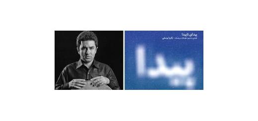 زکریا یوسفی از جزئیات آلبوم تازهاش به «موسیقی ما» میگوید «پیدای ناپیدا» سفری از خراسان تا ترکیه