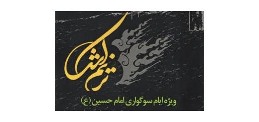 با مداحیها و سخنرانیهایی درباره شخصیت امام حسین(ع) آلبوم «ترنم اشک» به صورت مجازی منتشر شد