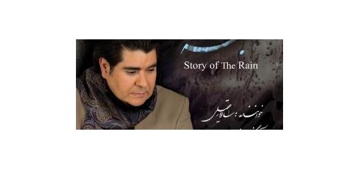 پس از حواشی فراوان و اتفاقات حاشیهای هفته گذشته آلبوم «قصه باران» با صدای «سالار عقیلی» فردا منتشر میشود