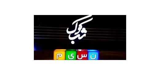 شبکه نسیم و گرامی داشت ایام دهه فجر ویژه برنامه «شب کوک» با آثار انقلابی روی آنتن میرود
