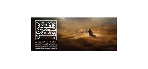 برای اولینبار و در آلبوم نمایش «هفتاد و سومین نفر» «شهاب حسینی»، «حامد بهداد» و «بهروز رضوی» برای عاشورا اجرا کردند