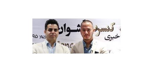 با حضور این خواننده، رسول ترابی، نیما رمضان و آرش سعیدی؛ نشست خبری کنسرت «اشوان» برگزار شد