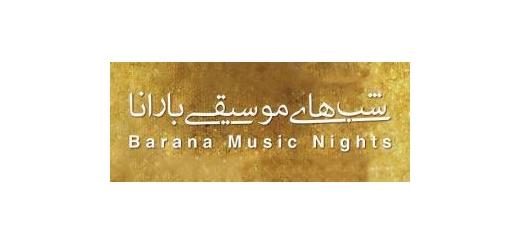 از امشب «شبهای موسیقی بارانا» در کرمانشاه برگزار میشود نغمۀ هنرمندان ایرانی و بینالمللی در کاخِ بیستون