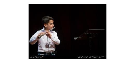 گزارشی از یازدهمین روز جشنواره ملی موسیقی جوان جشنواره جوان به پیشرفت نوازندگان جوان کمک میکند